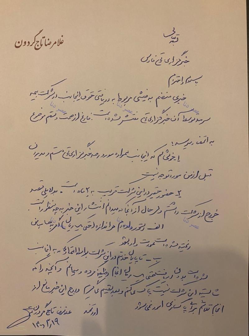 حقوق های نجومی کماکان پابرجاست/ حقوق ۸۵ میلیون تومانی تاجگردون در پست جدید+ واکنش تاجگردون